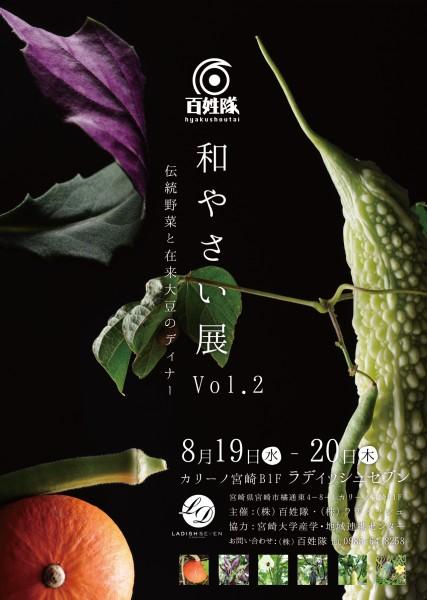 wayasai150723-01