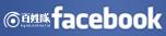 百姓隊facebook