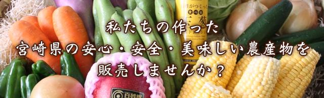 私たちの作った宮崎県の安全・美味しい農産物を販売しませんか?